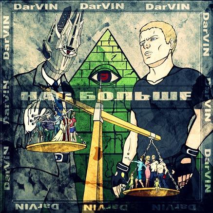 DarVIN - Нас больше