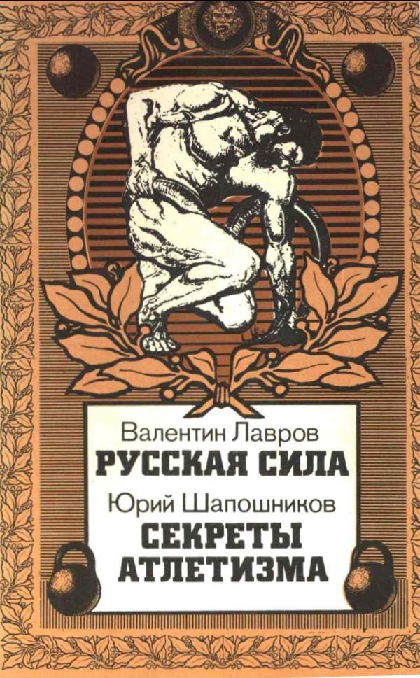 Скачать книгу русская сила