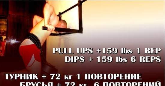 ТУРНИК и БРУСЬЯ + 72 кг