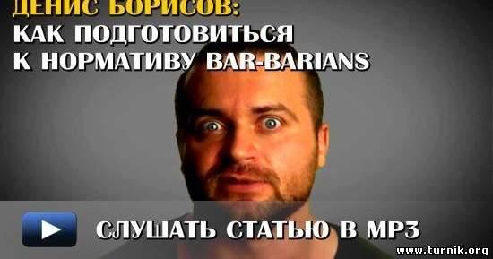 Денис Борисов: Как подготовиться к нормативу BAR-BARIANS