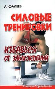 Фалеев А. В. — Силовые тренировки. Избавься от заблуждений