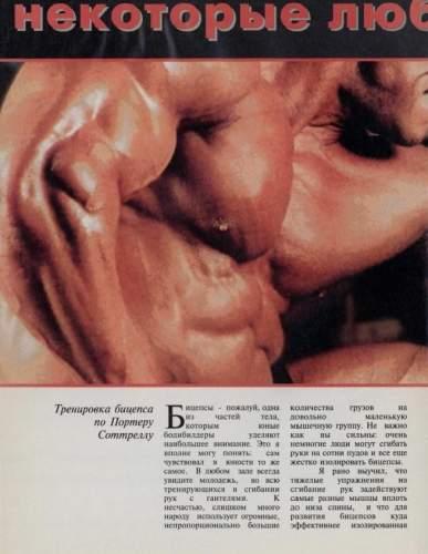 Качай Мускулы (№9 1995)