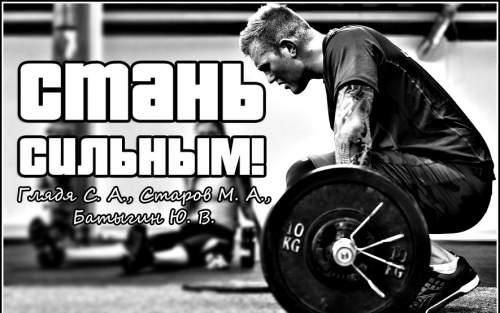 Глядя С. А., Старов М. А., Батыгин Ю. В. - Стань сильным!
