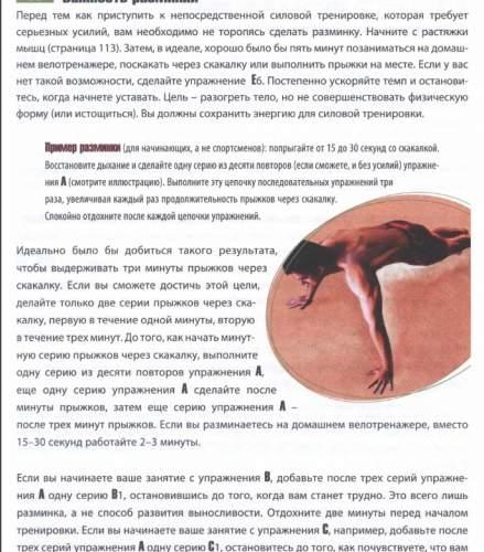 Оливье Лафэй - Упражнения без оборудования