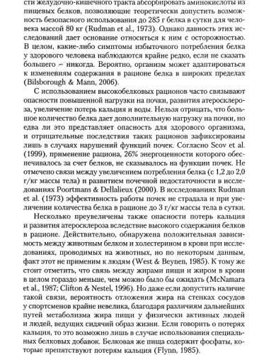 Борисова О.О. - Питание спортсменов