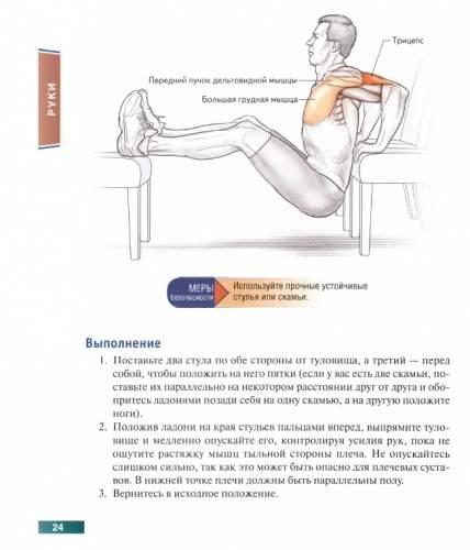Брет Контрерас - Анатомия силовых упражнений (2014)